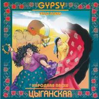 Антология песенного фольклора. Цыганская народная песня