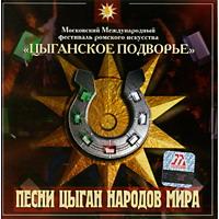 Песни цыган народов мира