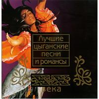 Лучшие цыганские песни и романсы ХХ века