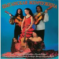 Цыганская жемчужина - 1996 г.
