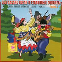 Цыганские песни и старинные романсы. Часть 1