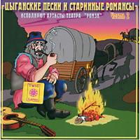 Цыганские песни и старинные романсы. Часть 2 - 2002 г.