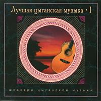 Лучшая цыганская музыка 1. 2CD