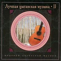Лучшая цыганская музыка - 2. 2 CD