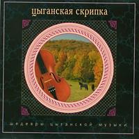 Цыганская скрипка