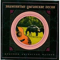 Шедевры цыганской музыки. Знаменитые цыганские песни