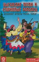 Цыганские песни и старинные романсы