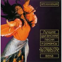Лучшие цыганские песни и романсы века