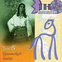 Этно - путешествие. Том №5. Цыганский табор - 2005 г.