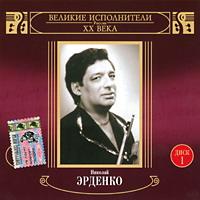 Великие исполнители России 20 века - 2005 г. Диск 1