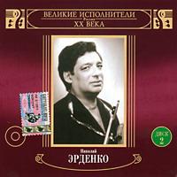 Великие исполнители России 20 века - 2005 г. Диск 2