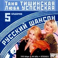 Таня Тишинская и Любовь Успенская (МР-3)