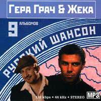Гера Грач и Жека (МР-3)