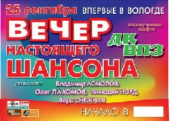 http://www.shansonprofi.ru/img/news/12210509750.jpg