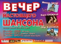 http://www.shansonprofi.ru/img/news/12210516390.jpg