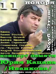 Юра Кацап