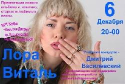 Косыгин дворик - Лора Виталь