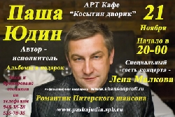 Косыгин дворик - Паша Юдин