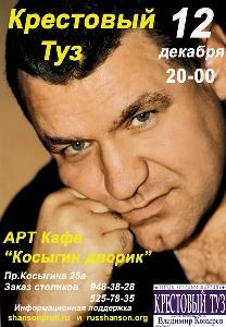 Косыгин дворик - Крестовый Туз