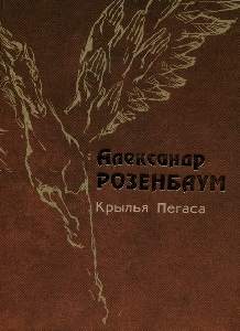 А. Розенбаум - Крылья Пегаса