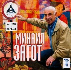 М. Загот - Ленин в Польше
