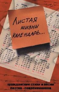 Листая жизни календарь...