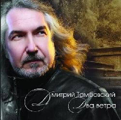Д. Тамбовский