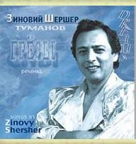 Зиновий Шершер