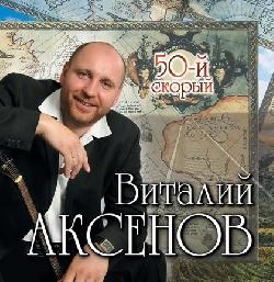 В.Аксёнов - 50-й скорый