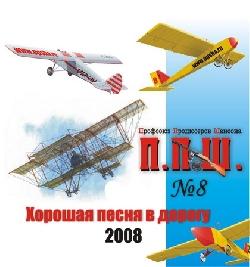 П.П.Ш. - 8
