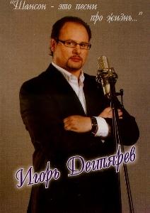 И. Дегтярёв - календарик на 2008