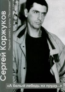 Сергей Коржуков