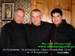 В. Козырев с друзьями интернета