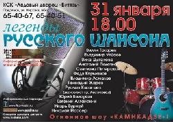 31 января - г. Подольск