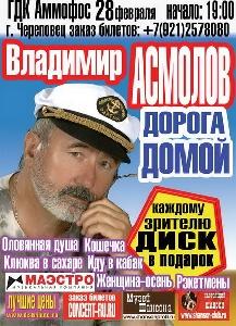 В. Асмолов - 28 февраля