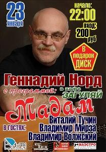 23 января - Геннадий Норд