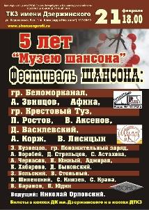 21 февраля ДК им. Дзержинского