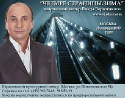Влад Зерницкий в Москве