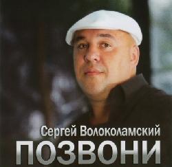 Сергей Волоколамский - Позвони