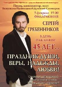 5 февраля - С. Гребенников