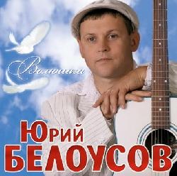 Ю. Белоусов - Волюшка