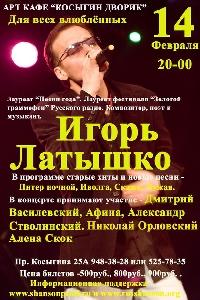 14 февраля - Игорь Латышко