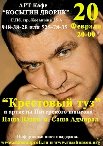 20 февраля - Косыгин дворик