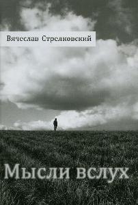 В. Стрелковский - Мысли вслух