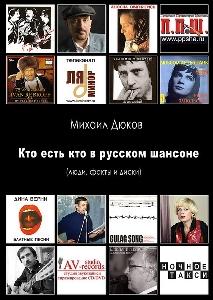 Кто есть кто в русском шансоне