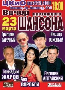 23 марта - г. Иваново