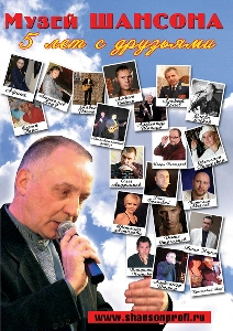 Юбилейный DVD