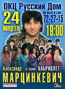 24 марта - Вологда