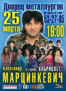 25 марта - Череповец