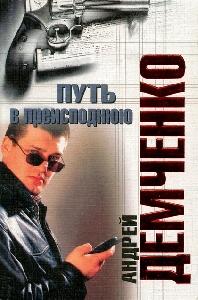 А. Демченко - Путь в преисподнюю